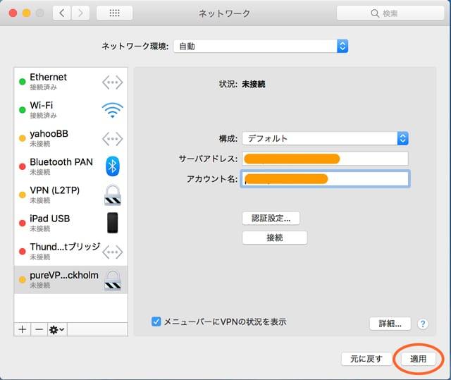 MacOSXでのPureVPNの設定方法