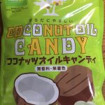 cocowell ココナッツオイルキャンディを買ってみた