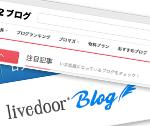 ブログ移転サービス