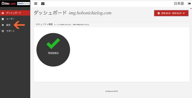 sitelockCDNキャッシュ削除の仕方03