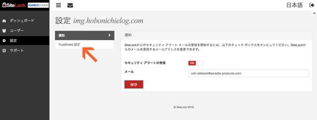sitelockCDNキャッシュ削除の仕方04